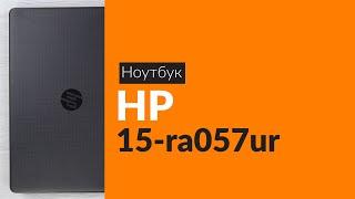 Розпакування ноутбука HP 15-ra057ur / Unboxing HP 15-ra057ur