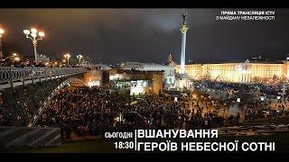 LIVE: ПРЯМАЯ ТРАНСЛЯЦИЯ С МАЙДАНА - 20.02