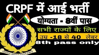 CRPF में आई भर्ती 2019// 8th pass //labour post // Crpf bharti 2018//crpf vacancies 2019// No exam