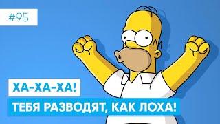 95. Директолог, зачем ты платишь за обучение контекстной рекламе Яндекс директ?