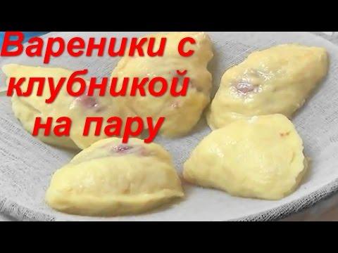 Вареники с клубникой - рецепт с фото