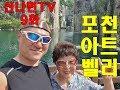 [신나면TV9화]어머니와의 데이트 (포천 아트벨리)