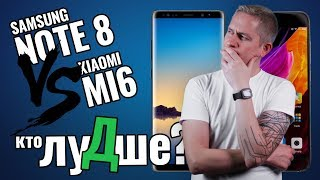 SAMSUNG NOTE 8 VS XIAOMI MI 6: КТО ЛУДШЕ?