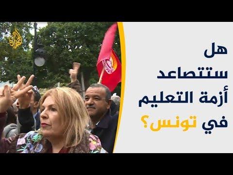 مسيرات المدرسين بمعظم الولايات التونسية.. ما الدوافع؟  - نشر قبل 1 ساعة