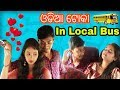 Types of Odia people in Local Bus | Love Express - Odia khati
