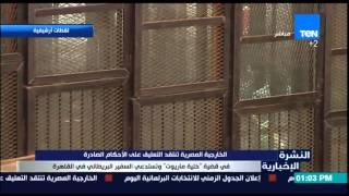 النشرة الإخبارية - الخارجية المصرية تنتقد التعليق على الأحكام الصادرة فى قضية