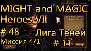 Прохождение Герои 7 48, Лига Теней 11