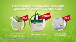 Astera Homeopathica  Promo