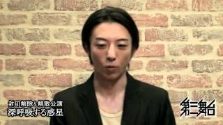 制作発表の後で高橋さんにメッセージをいただきました。