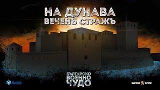 Българско военно чудо: Защитата на Видин