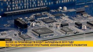 В Беларуси откроется 20 новых инновационных производств
