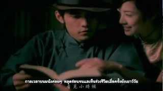 Jay Chou - Dong Feng Po (East Wind Break) [Thai Sub]