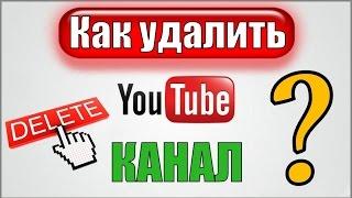 Как Удалить YouTube Канал и Google+ Страницу Навсегда.