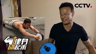 《健身动起来》影视演员黄品沅分享健身经验 20181119 | CCTV体育