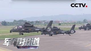 《军事报道》 20191015  CCTV军事
