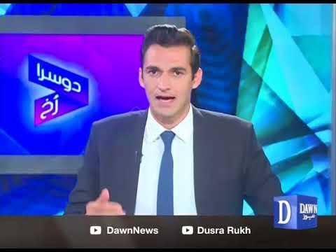 Dusra Rukh - August 27, 2017 - Dawn News