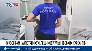 В сети бум в поддержку флешмоба ульяновских курсантов