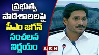 AP CM Jagan Sensational Decision Over Government Schools At Collectors Meeting | ABN Telugu