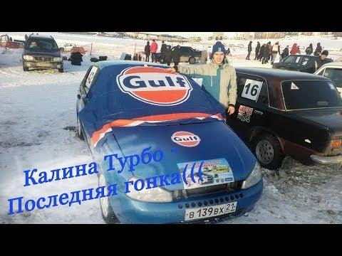 Волжский трек 2017, Продажа машины.