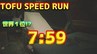 世界1位の豆腐(WR TOFU)speed run 7:59 tofu survivor バイオハザードRE:2 Resident Evil 2 Remake