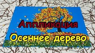 Оригинальная Аппликация на тему Осень. DIY Осеннее дерево из цветного риса.