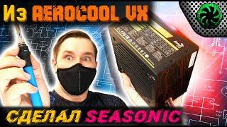 Хороший БП из Aerocool VX 500 Plus своими руками видео