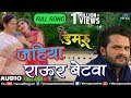 Jahiya Rawur Betwa Full Song Damru Superstar Khesari Lal Yadav Latest Bhojpuri Movie Song 2018