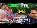 Download Jahiya Rawur Betwa Full Song | Damru | Superstar Khesari Lal Yadav | Latest Bhojpuri Movie Song 2018 MP3 song and Music Video