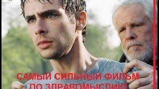 Мирный воин 2006 г.(фильм оригинал, пРАвильный перевод )