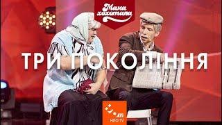 Три покоління| Шоу Мамахохотала | НЛО TV