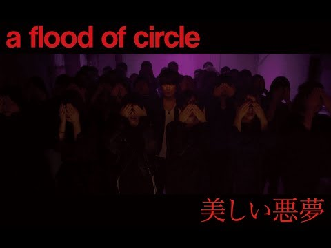 【Music Video】美しい悪夢 - a flood of circle