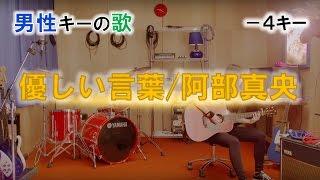優しい言葉 / 阿部真央 -4キー(♭4) 本家MV https://www.youtube.com/...