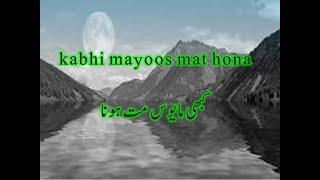 kabhi mayoos mat hona full kalam with lyrics(public message for corona)