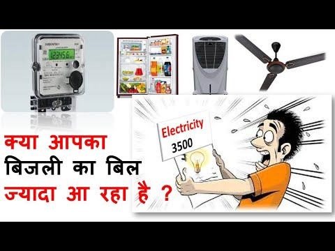 Kilowatt hour ,electric power ,unit यूनिट means in hindi by gajendra singh rathore ratlam