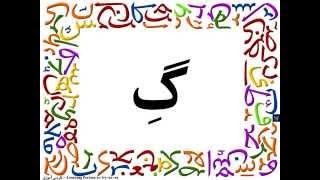 سرود الفبای فارسی - Persian Alphabet song
