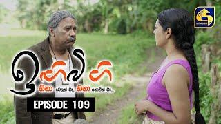 IGI BIGI Episode 109 || ඉඟිබිඟි  || 19th JUNE 2021 Thumbnail