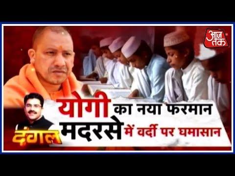 Yogi Adityanath का नया फरमान मदरसे में वर्दी पर घमासान | दंगल Rohit Sardana के साथ