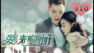 Love, Just Come EP10 Chinese Drama 【Eng Sub】| NewTV Drama