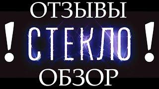 СТЕКЛО - ОТЗЫВЫ И ОБЗОР С ТРЕЙЛЕРОМ | Интервью При Выходе Из Кино | 999 Фильмов