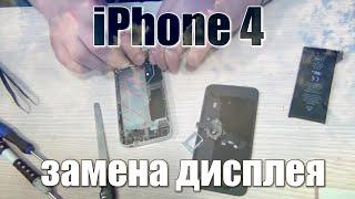 iPhone 4 полная разборка, и замена дисплея!!!