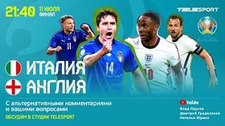 Италия Англия ФИНАЛ Евро 2020 Смотрим и обсуждаем в студии Telesport