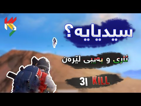 KURD SQUAD ARI Ft B A B Y 31 kills سیدیایە ؟