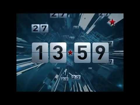 Часы Звезда (2012-2014) со звуком часов ДТВ (2010-2011)