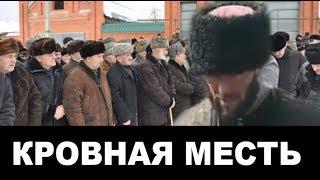 Чечня Кровная Месть и Обряд Примирение Репортаж из Чечни