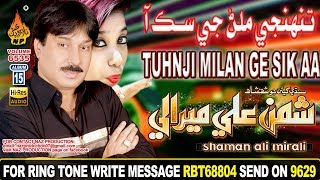 SINDHI SONG TUHNJI MILAN JE MONKHE SIK AA LAGI BY SHAMAN ALI MIRALI NEW ALBUM 15 VOLUME 6535 2019