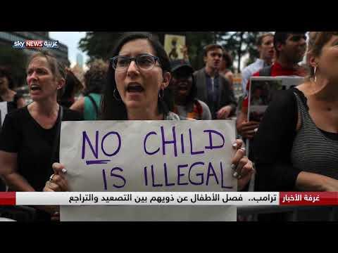 ترامب.. فصل الأطفال عن ذويهم بين التصعيد والتراجع  - نشر قبل 7 ساعة