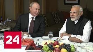 Путин три часа беседовал с премьер-министром Индии Нарендрой Моди в Сочи - Россия 24