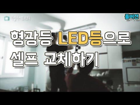 LED거실등 추천
