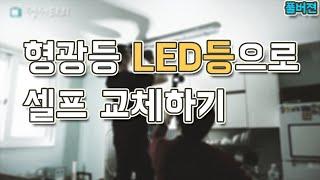 LED등으로 셀프 교체 / (풀버젼)