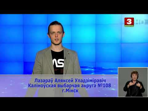 Выборы-2019. Алексей Лазарев, БСДГ. Калиновский № 108